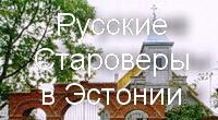 Русские Староверы в Эстонии