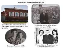 02 - Климово