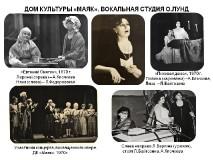 06 - ДК Маяк-Вокал.студия